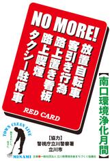 環境浄化活動 啓発ポスター