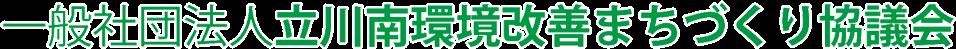 一般社団法人立川南環境改善まちづくり協議会